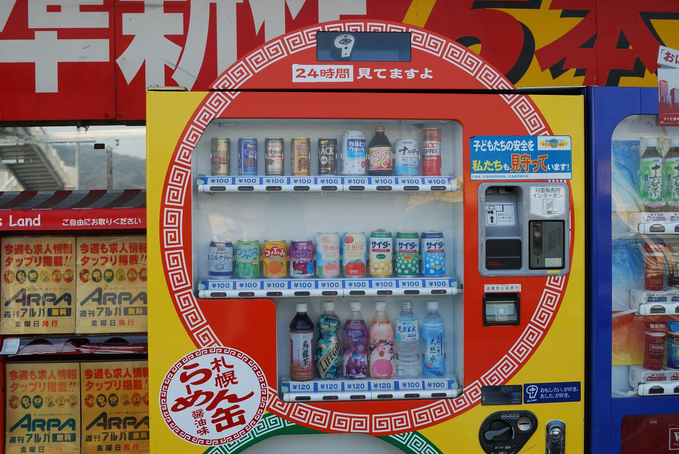 さっぽろラーメン缶の自動販売機
