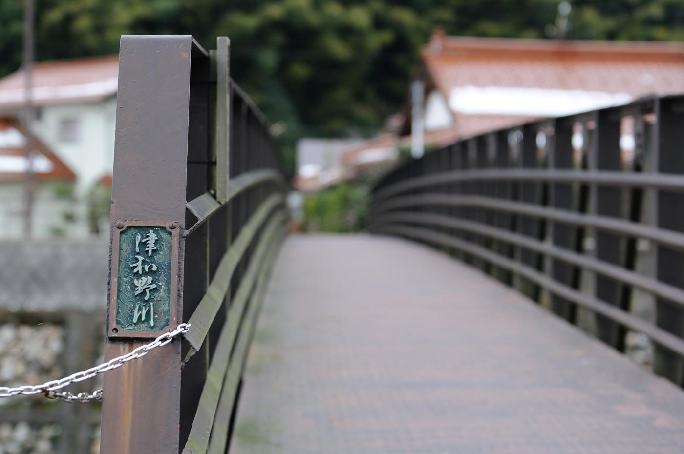津和野川と書かれた橋