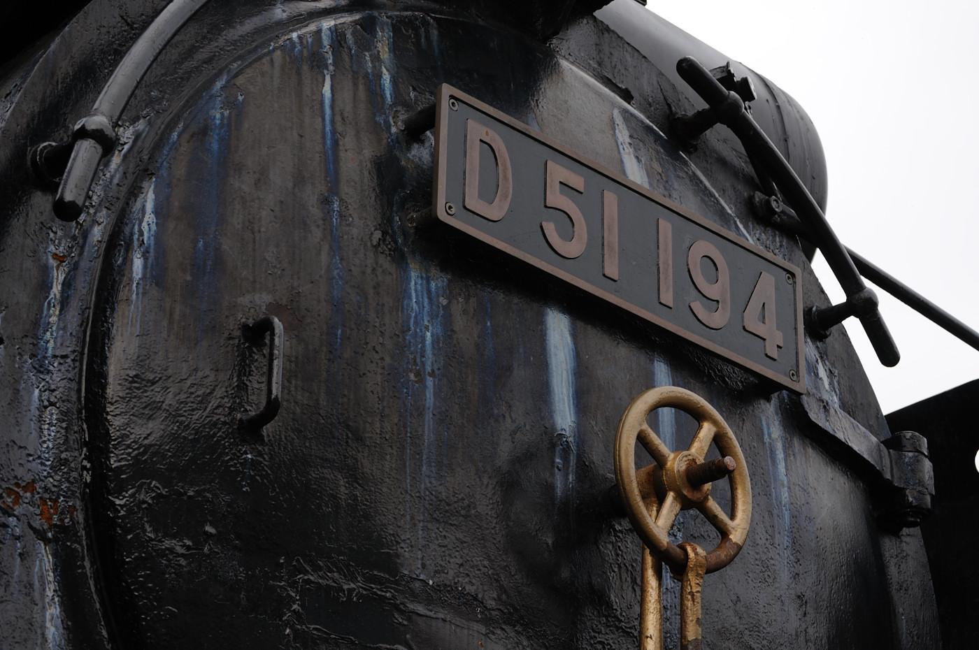 D51の正面のプレートです