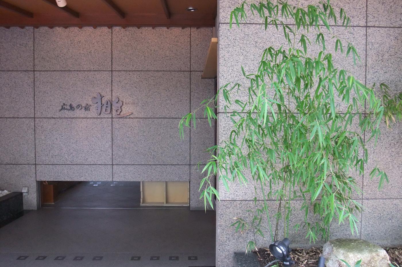 広島の宿「相生」の入り口~