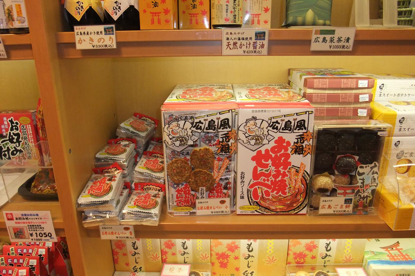 広島といえばお好み焼き