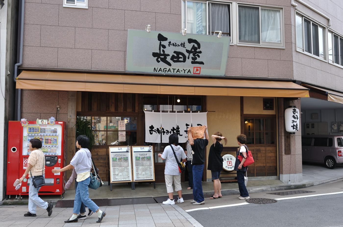 お好み焼きの長田屋!!