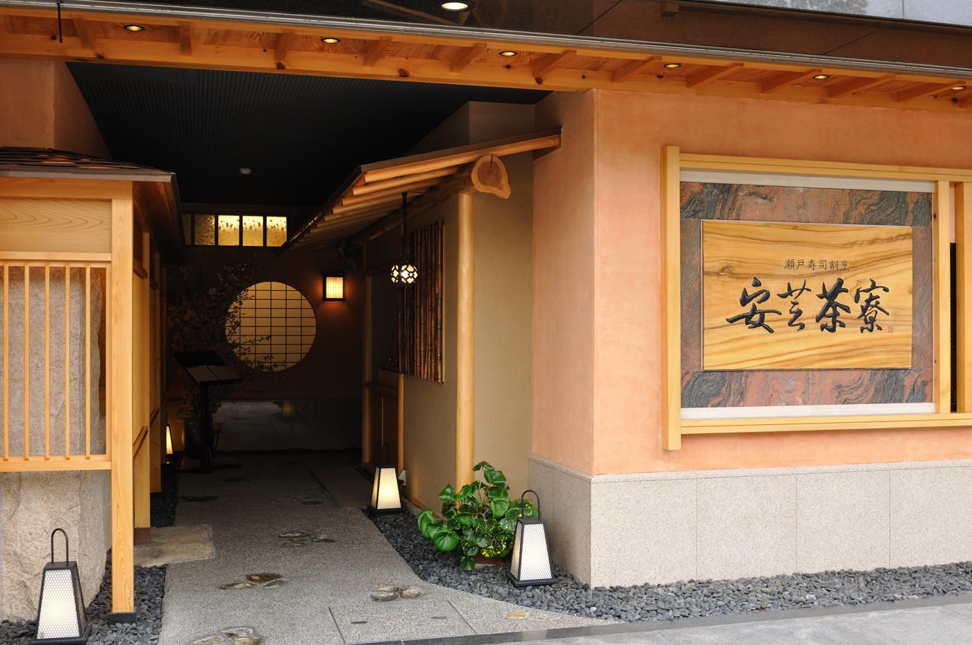 瀬戸寿司割烹