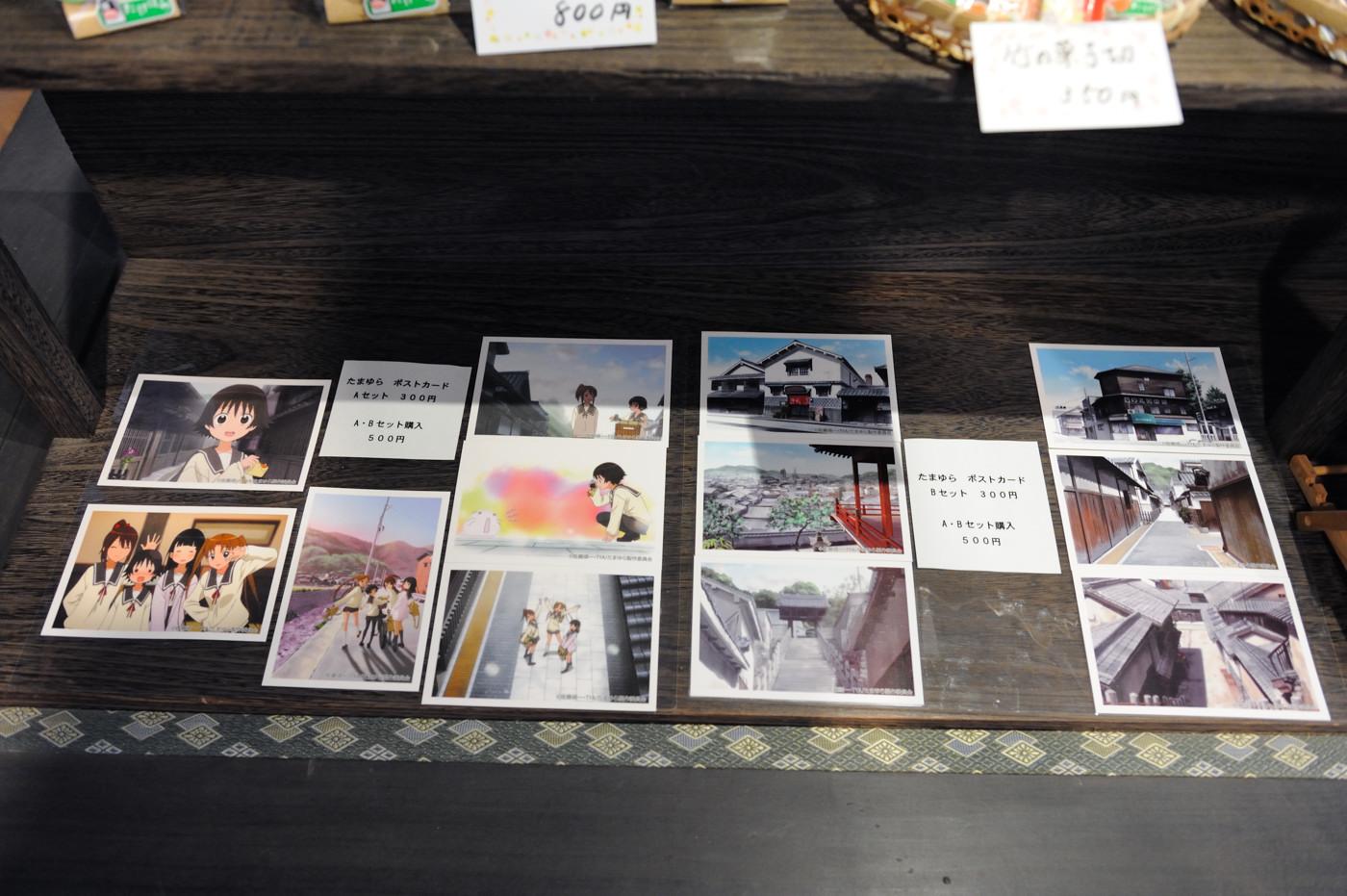 たまゆらポストカード