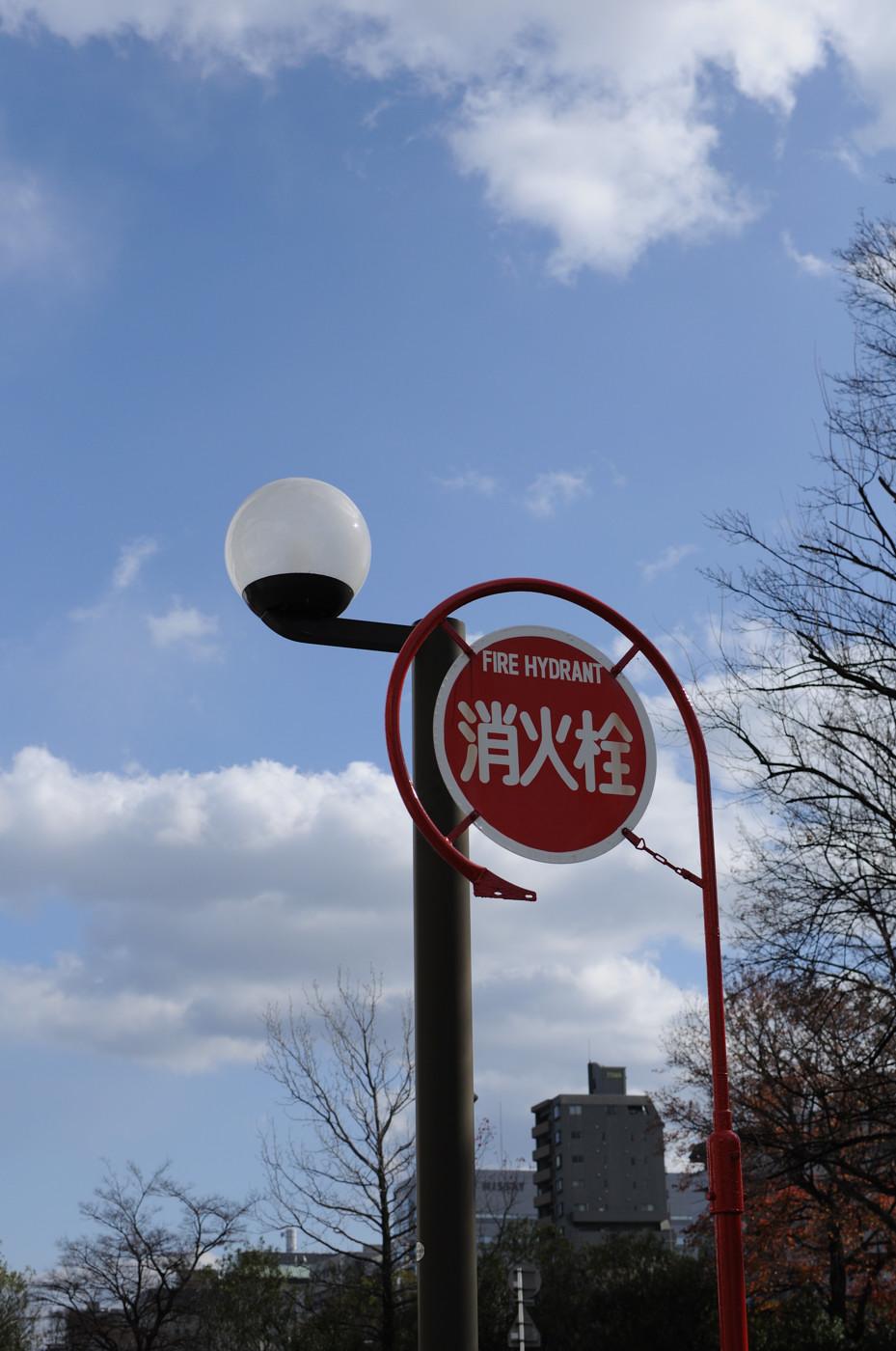 消火栓の標識でゲソ