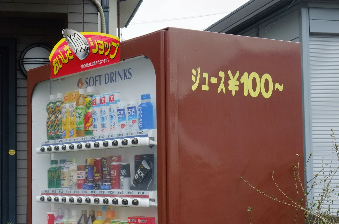 100円につられて140円でゲソ