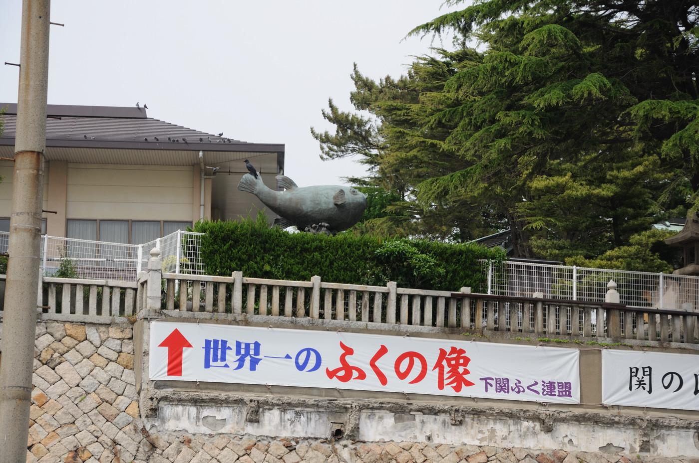 大きなふくの像でゲソ