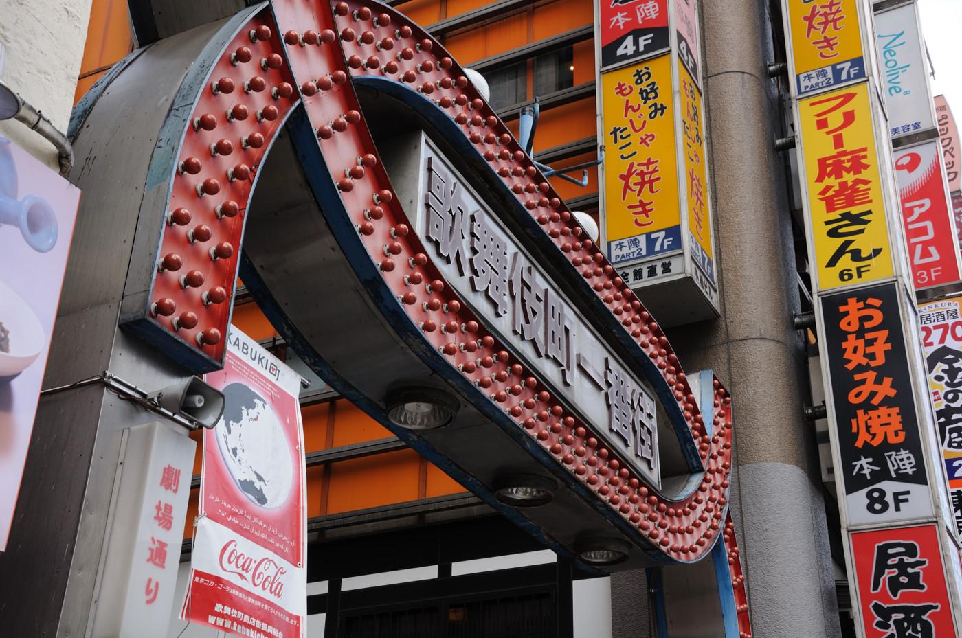 歌舞伎町でゲソ